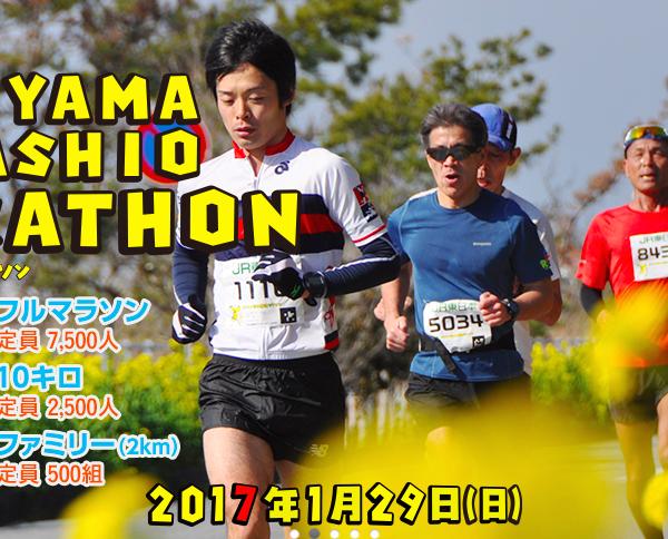 南国っぽい館山で走ろう!館山若潮マラソン2019【マラソン大会情報】