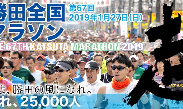 勝田の風になれ。勝田全国マラソン2019【マラソン大会情報】
