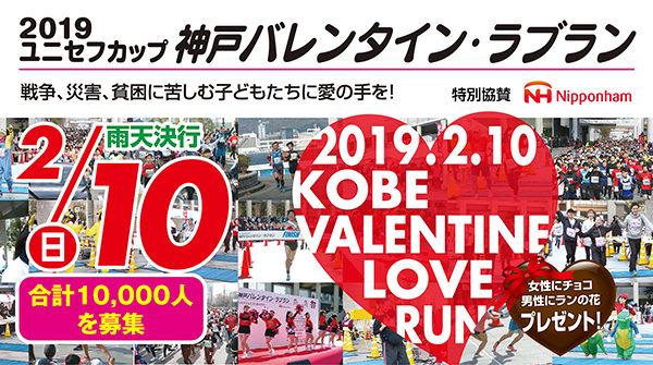 2019ユニセフカップ 神戸バレンタイン・ラブラン【イベント情報】