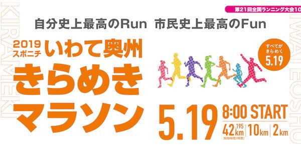 第3回!2019スポニチいわて奥州きらめきマラソン【マラソン大会情報】