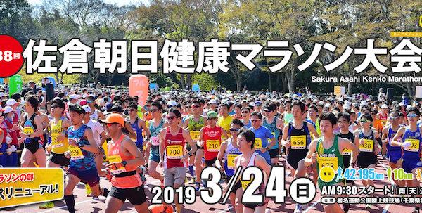 佐倉の春を体感しよう!第38回佐倉朝日健康マラソン大会【マラソン大会情報】