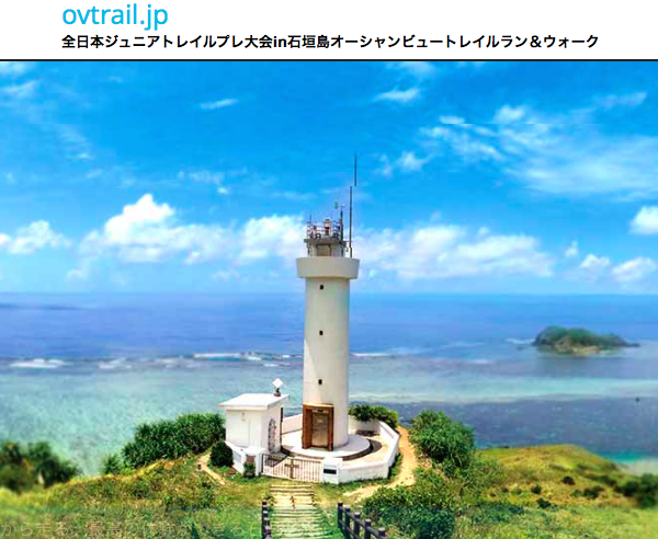 石垣島オーシャンビュートレイルラン&ウォーク【イベント情報】