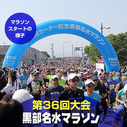 初夏を走る!黒部名水マラソン2017【マラソン大会情報】