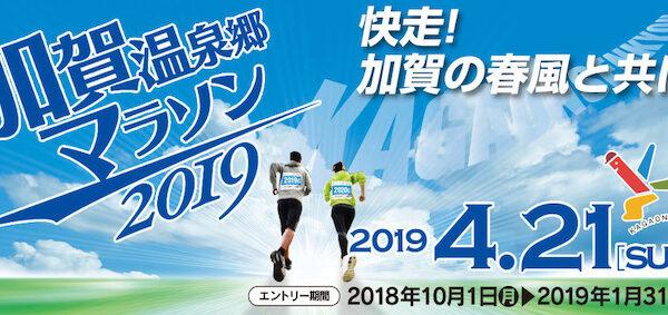 加賀温泉郷マラソン2019【マラソン大会情報】