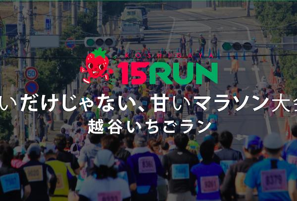 甘いマラソン大会!?越谷いちごラン2017【マラソン大会情報】