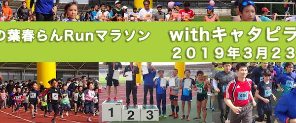 第4回柏の葉 春らんRUNマラソンwithキャタピラン【マラソン大会情報】