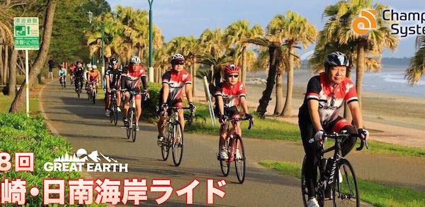 第8回GREAT EARTH宮崎ライド【イベント情報】