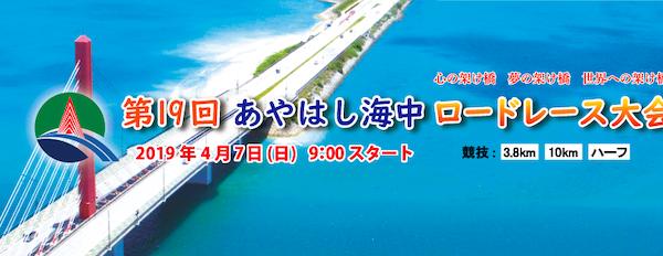 第19回あやはし海中ロードレース大会【マラソン大会情報】