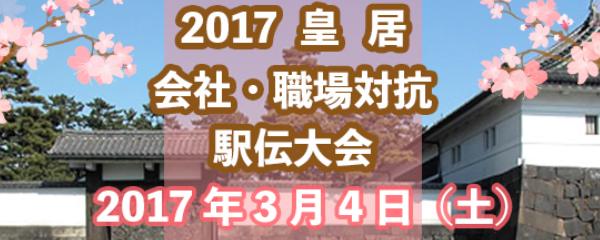 2017皇居 会社・職場対抗駅伝大会【マラソン大会情報】