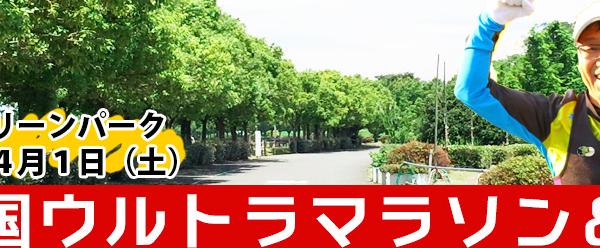 ウルトラマラソンに挑戦!第14回 戸田・彩湖フルマラソン&ウルトラマラソン【マラソン大会情報】