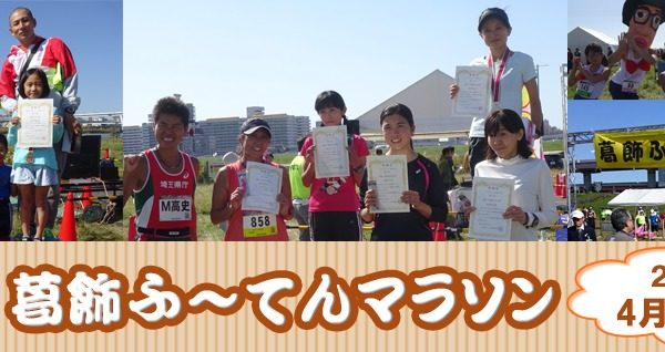 アットホームな大会!葛飾ふ〜てんマラソン【マラソン大会情報】