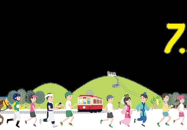 フル・ハーフ同時開催!2017函館マラソン【マラソン大会情報】