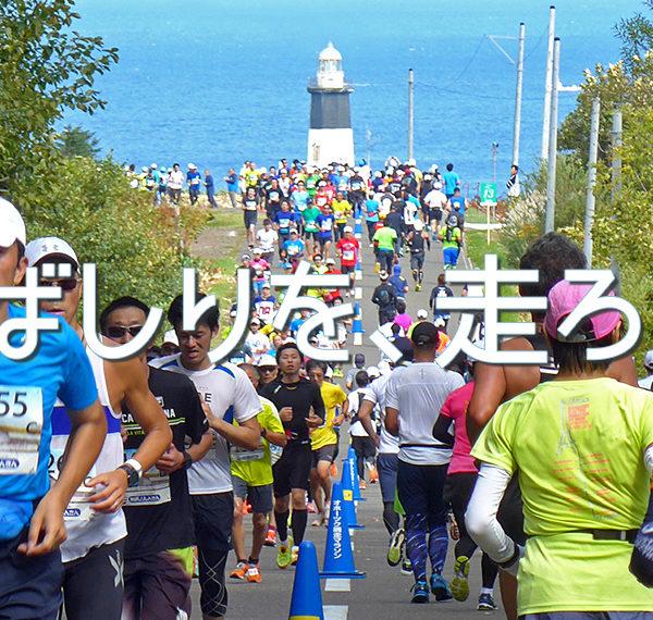 あばしりを、走ろう!オホーツク網走マラソン2019【マラソン大会情報】
