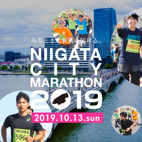 新潟シティマラソン2019【マラソン大会情報】
