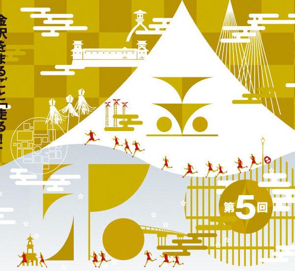 金沢をまるごと「走る!」金沢マラソン2017【マラソン大会情報】