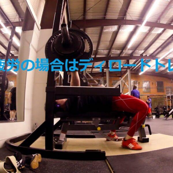 筋トレの疲労の場合はディロードトレーニング【筋トレ動画】