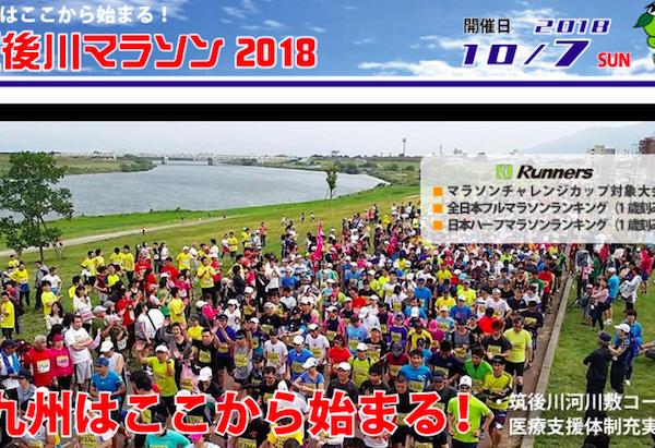 シーズンインに最適!筑後川マラソン2018【マラソン大会情報】
