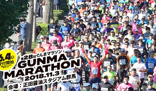 第28回ぐんまマラソン【マラソン大会情報】