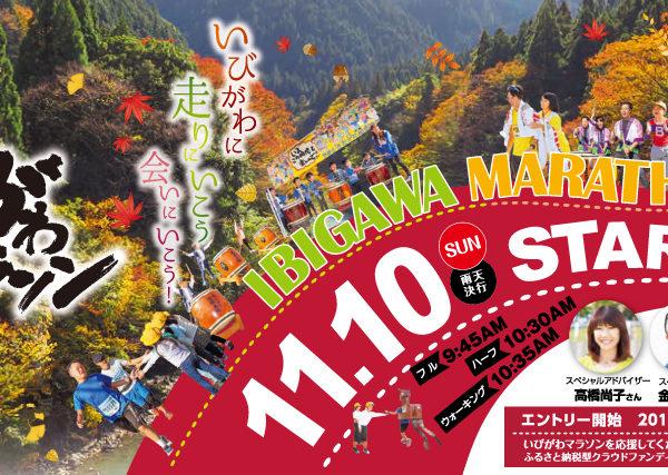 いびがわマラソン2019【マラソン大会情報】