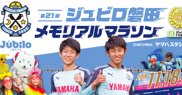 ジュビロ磐田メモリアルマラソン2018【マラソン大会情報】