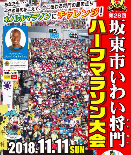 坂東市いわい将門ハーフマラソン2018【マラソン大会情報】