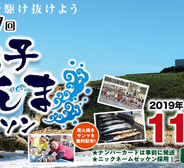 銚子さんまマラソン2019【マラソン大会情報】